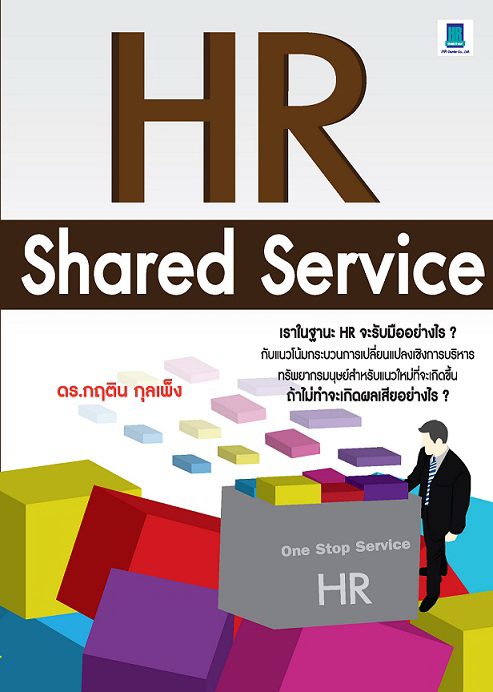 hr_shared_cover-png